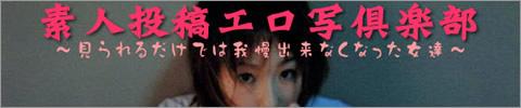 素人投稿エロ写倶楽部